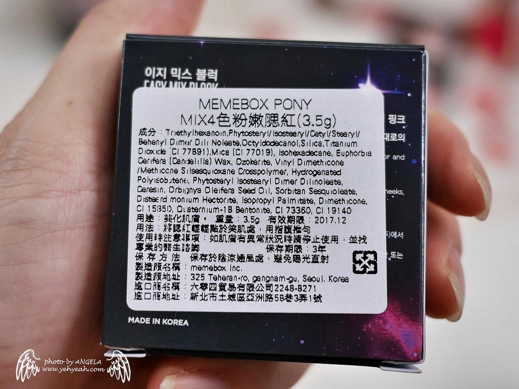 PONY X MEMEBOX (13)
