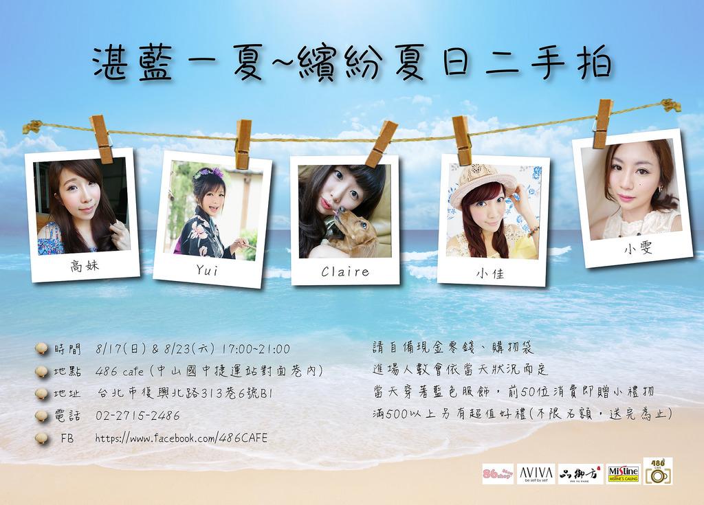 湛藍一夏,繽紛夏日部落客聯合二手拍(8/17&8/23)